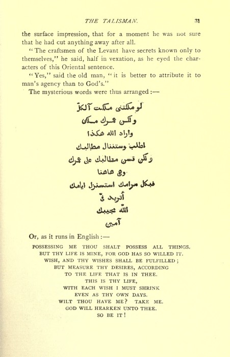 Figure 3. A page with Arabic script.